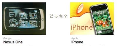 Nexus OneとiPhone、どっち?