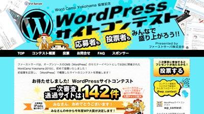 WordPressサイトコンテスト