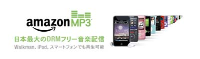 国内Amazon MP3バナー