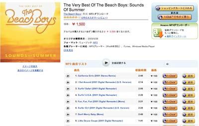 Beach Boysベストアルバム - Amazon MP3