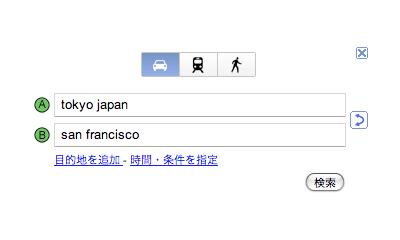 Googleルート検索