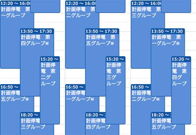 計画停電カレンダー