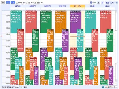 計画停電Googleカレンダー