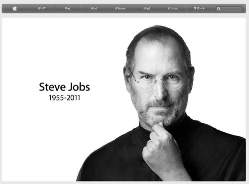 Apple's Steve Jobs Home Page