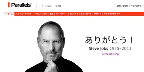 Parallels' tribute to Steve Jobs