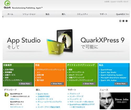Quark's tribute to Steve Jobs