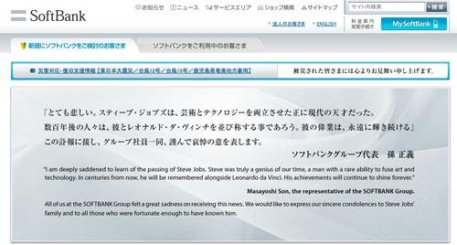 Softbank CEO's message to Steve Jobs