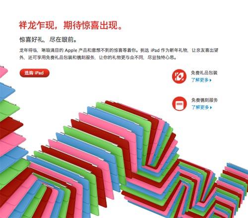 アップルストア中国の広告(中国語)