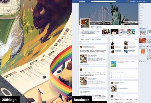 facebook timeline